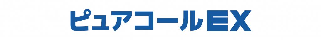 ピュアコールロゴ